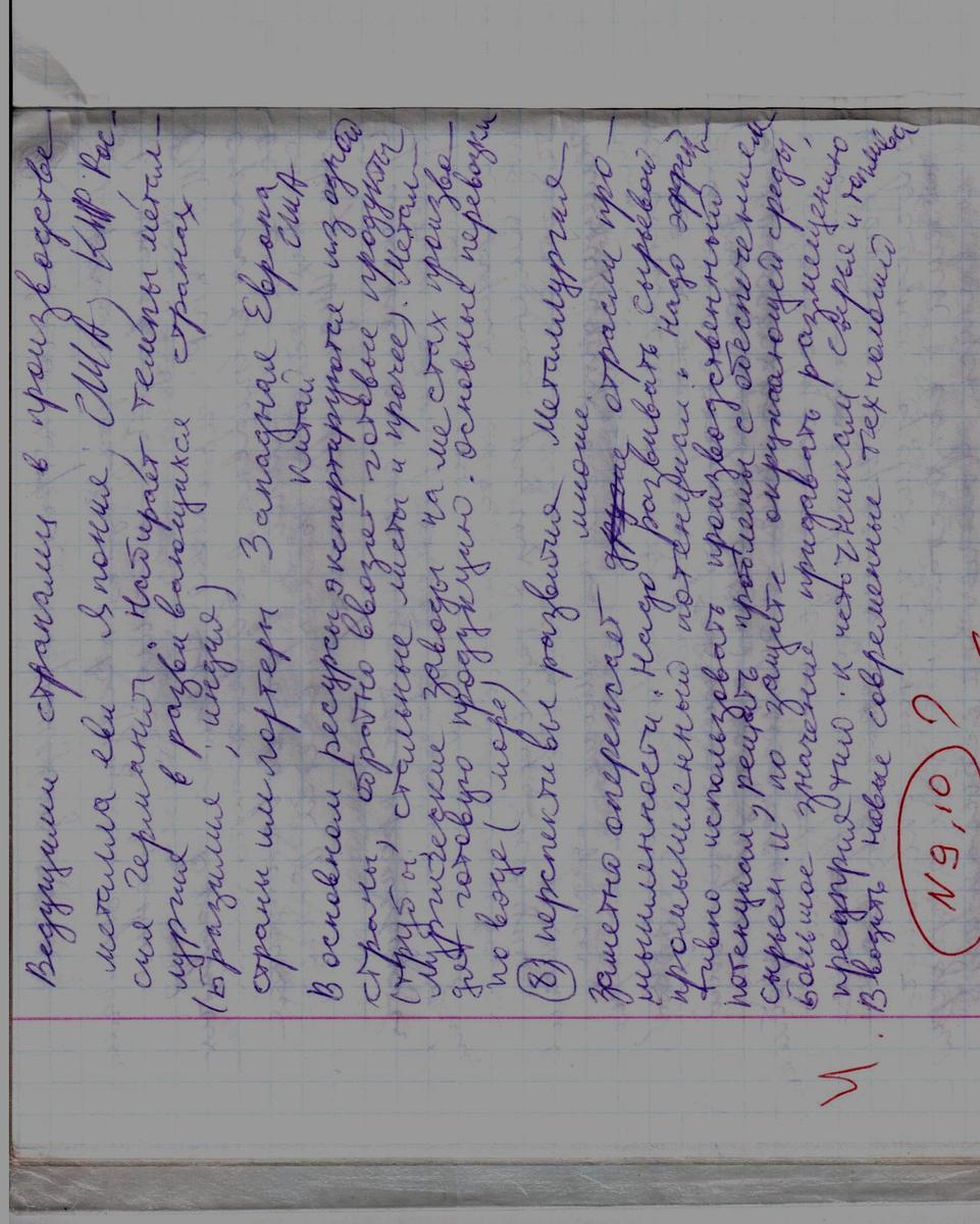 на основе текста учебника данных таблиц 1 и 4 рисунка 26 а также таблицы 20