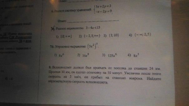 Помогите пожалуйста!!! 8 класс Кто что сможет  Спасибо большое!!!