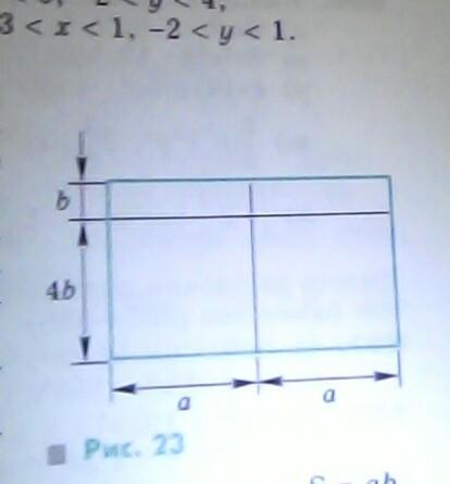 На рисунке прямоугольник разбит на
