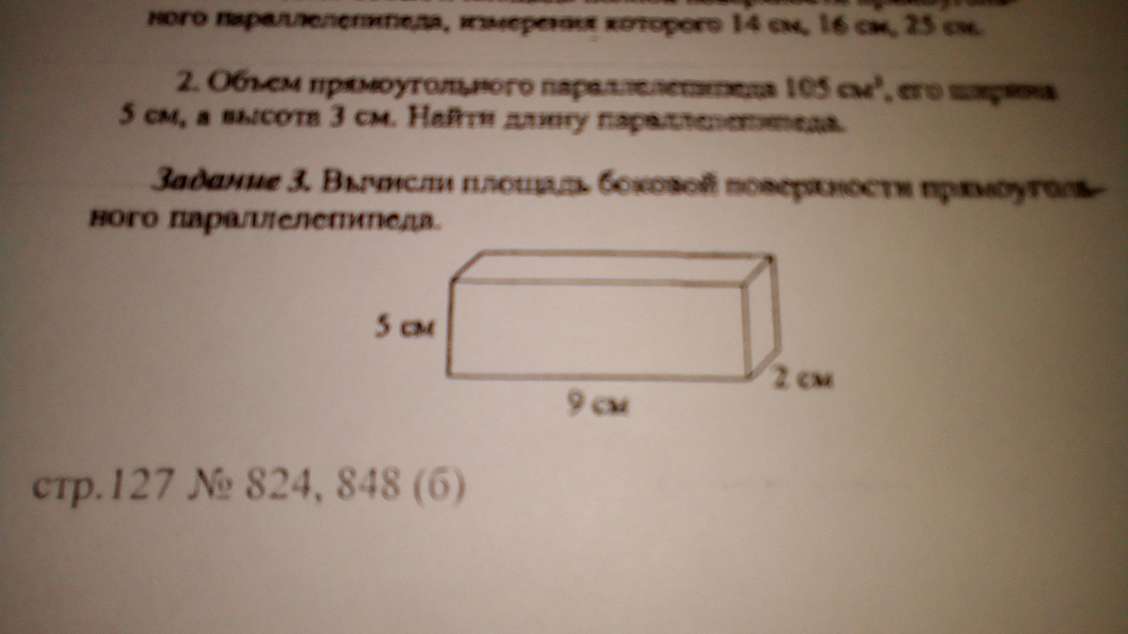 Как найти прямоугольный параллелепипед решение задач плотность вещества задачи с решениями