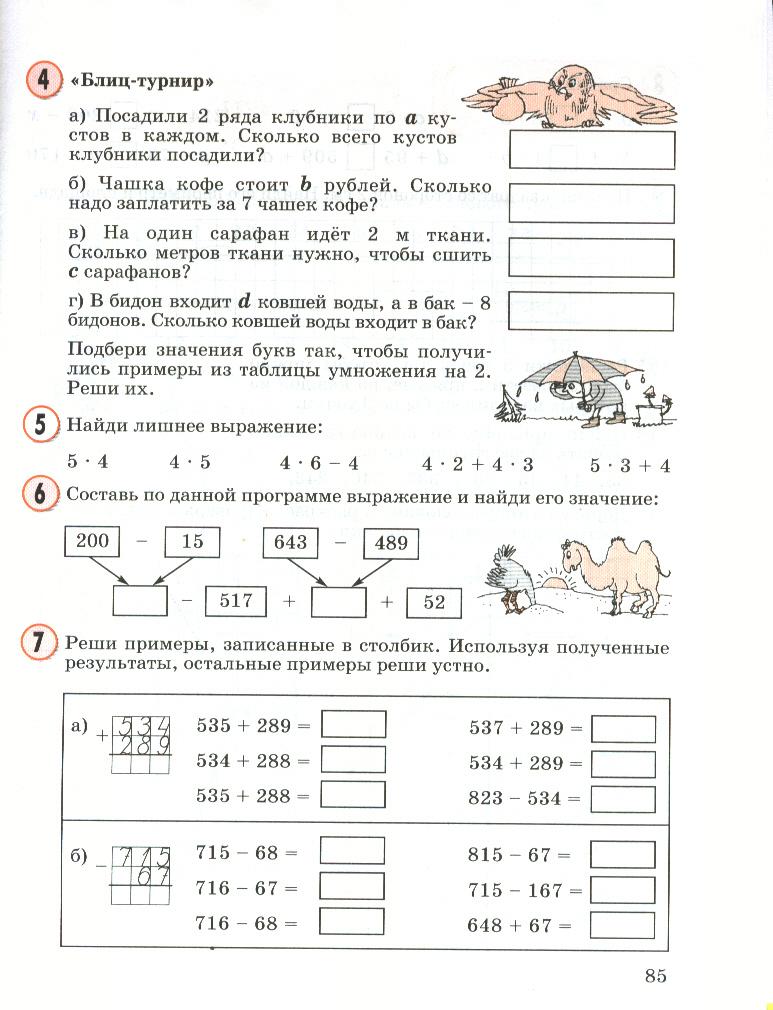 Математика петерсон 2 класс 2 часть домашние задания