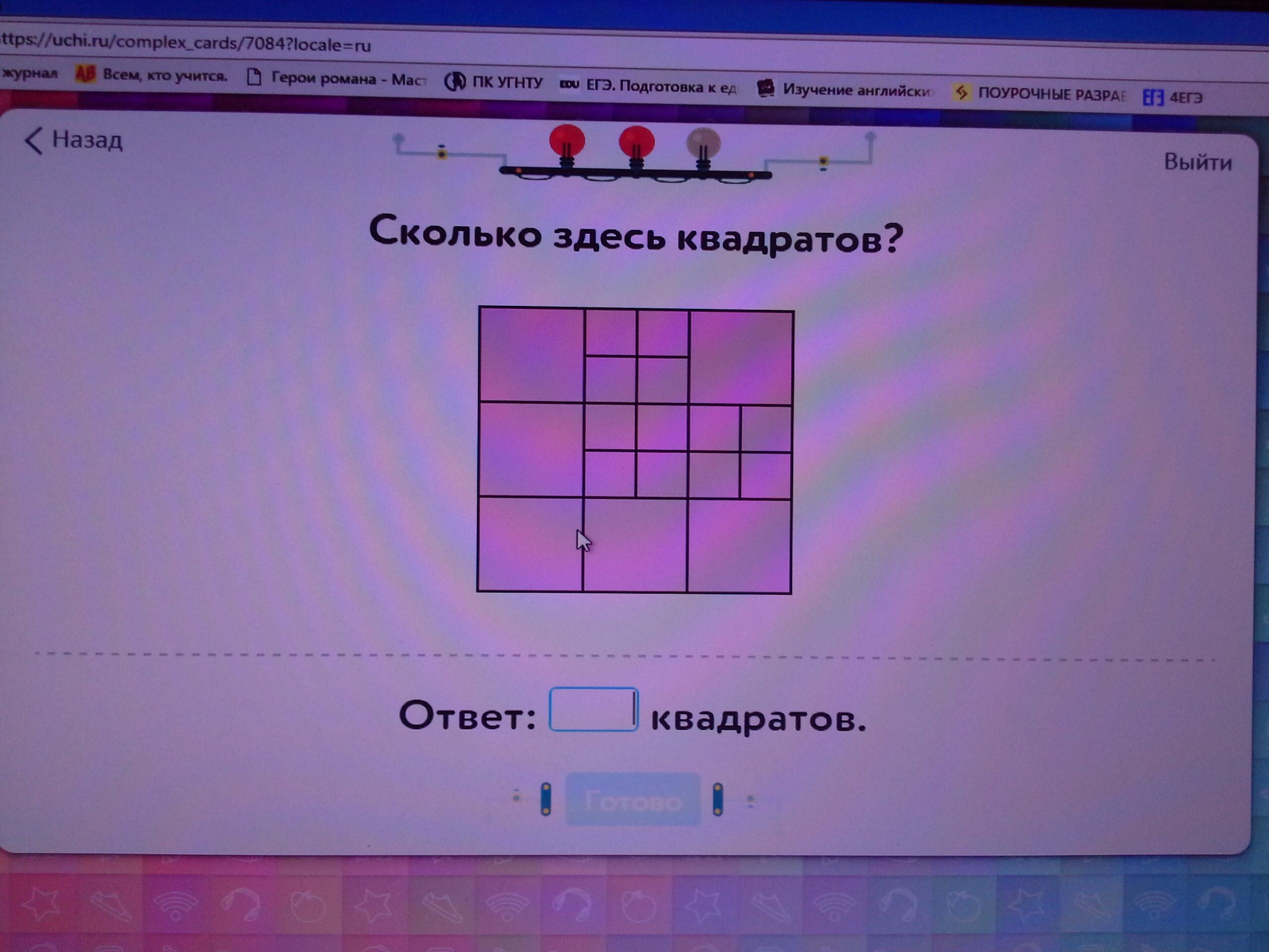 Сколько здесь квадратов?
