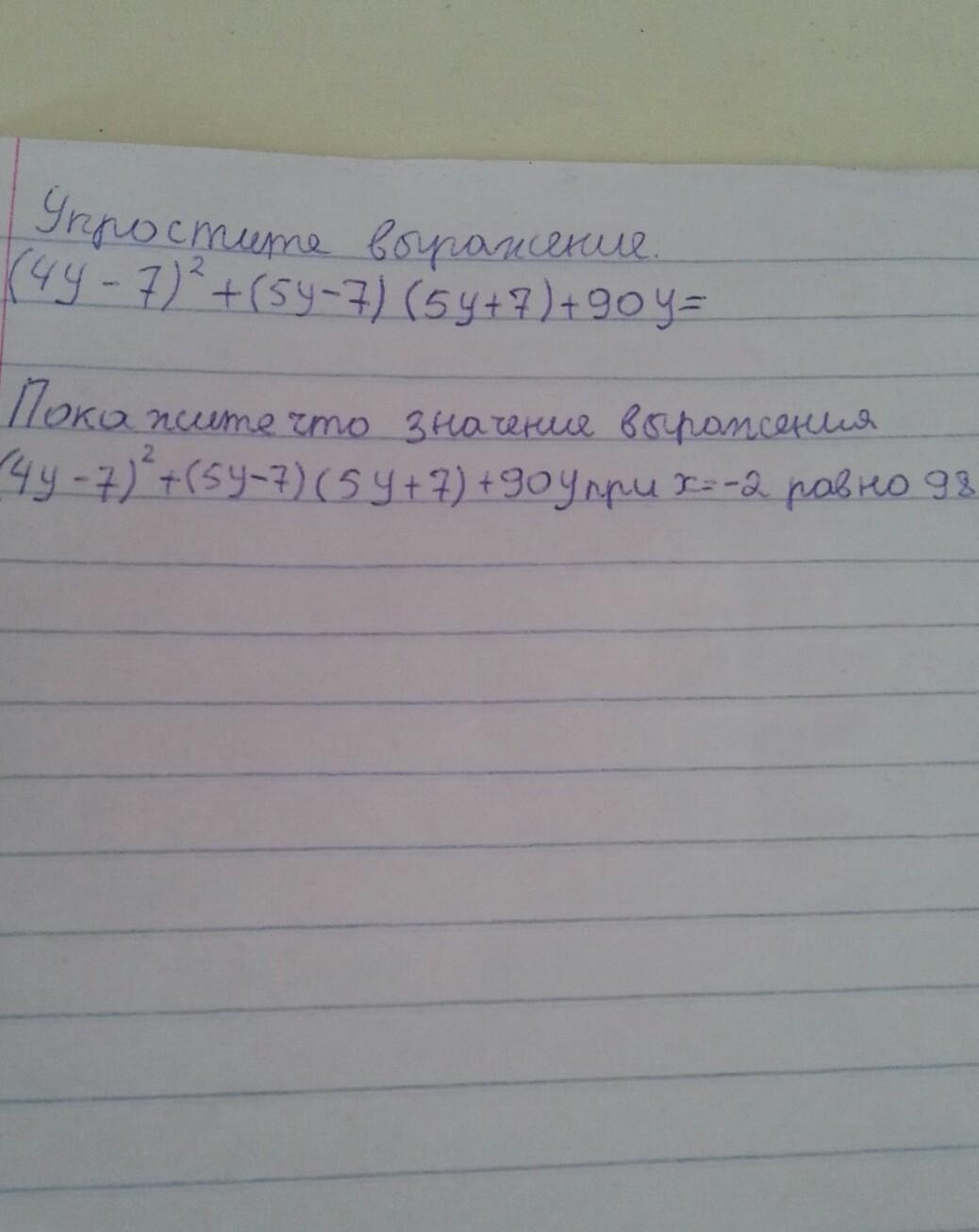 Помогите сделать соч по алгебре 1 заданиесумма