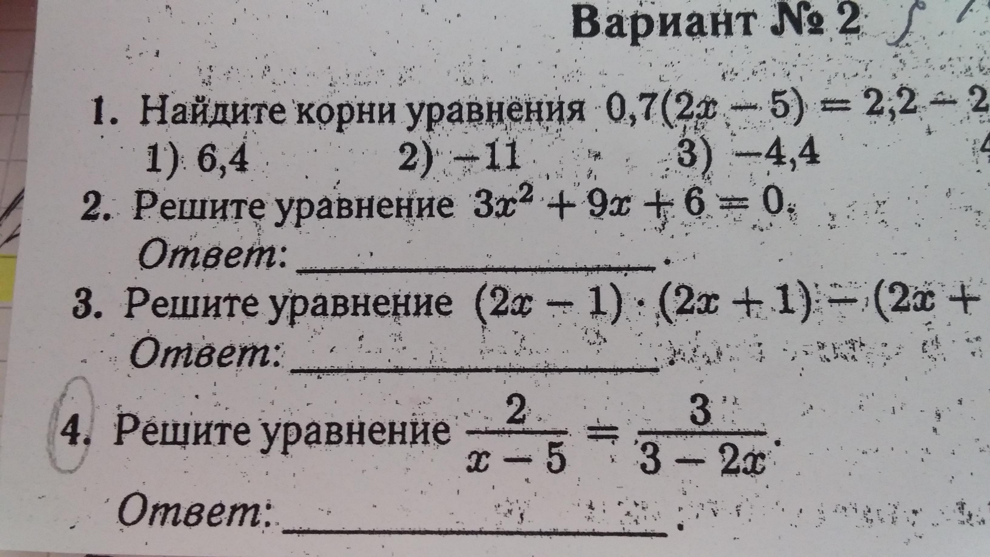 Ребят, помогите решить номера 4(1 фото), 7(2