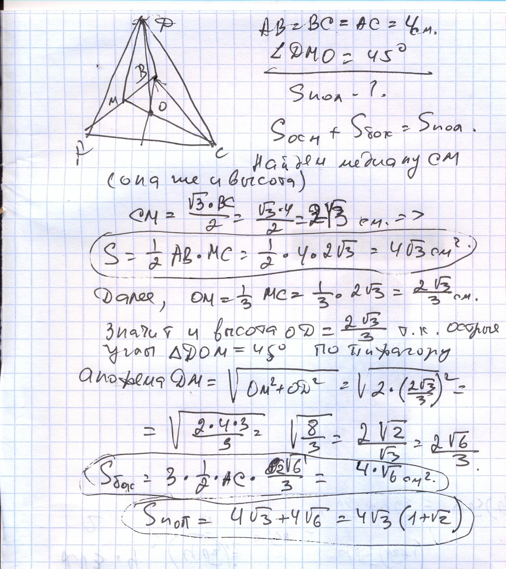 найдите площадь равен