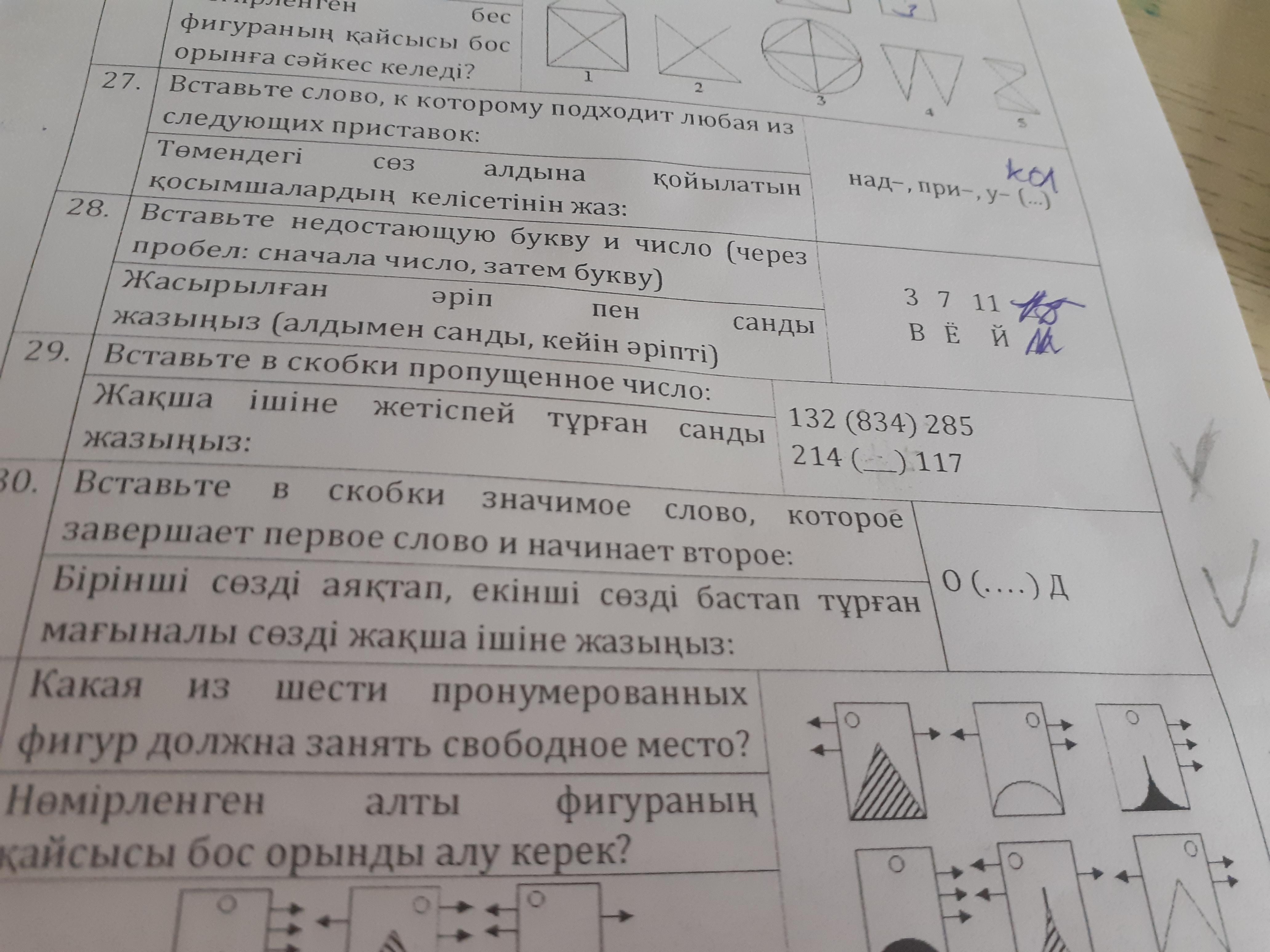 Не могу решить 29 и 30, помогите пожалуйста!!