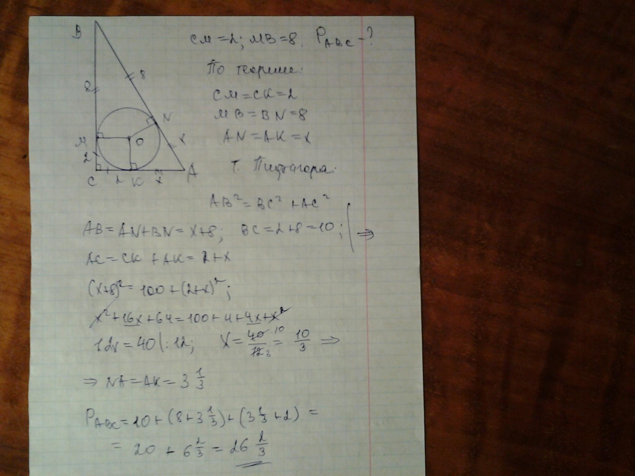 Применены : теорема об отрезках касательных, проведенных из