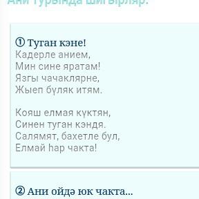 стихи на день матери на татарском языке