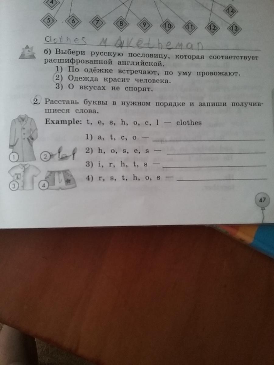Гдз по математике 2 класс — рабочая тетрадь — часть 1 — дорофеев.