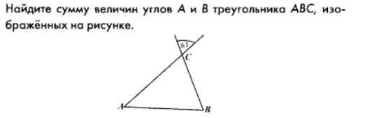 Найдите сумму величин углов A и B треугольника