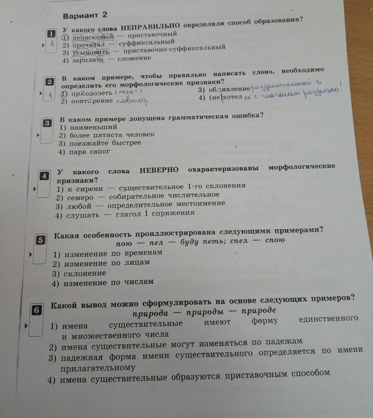 помогите пожалуйста контрольный тест по русскому языку Школьные  Помогите пожалуйста контрольный тест по русскому языку