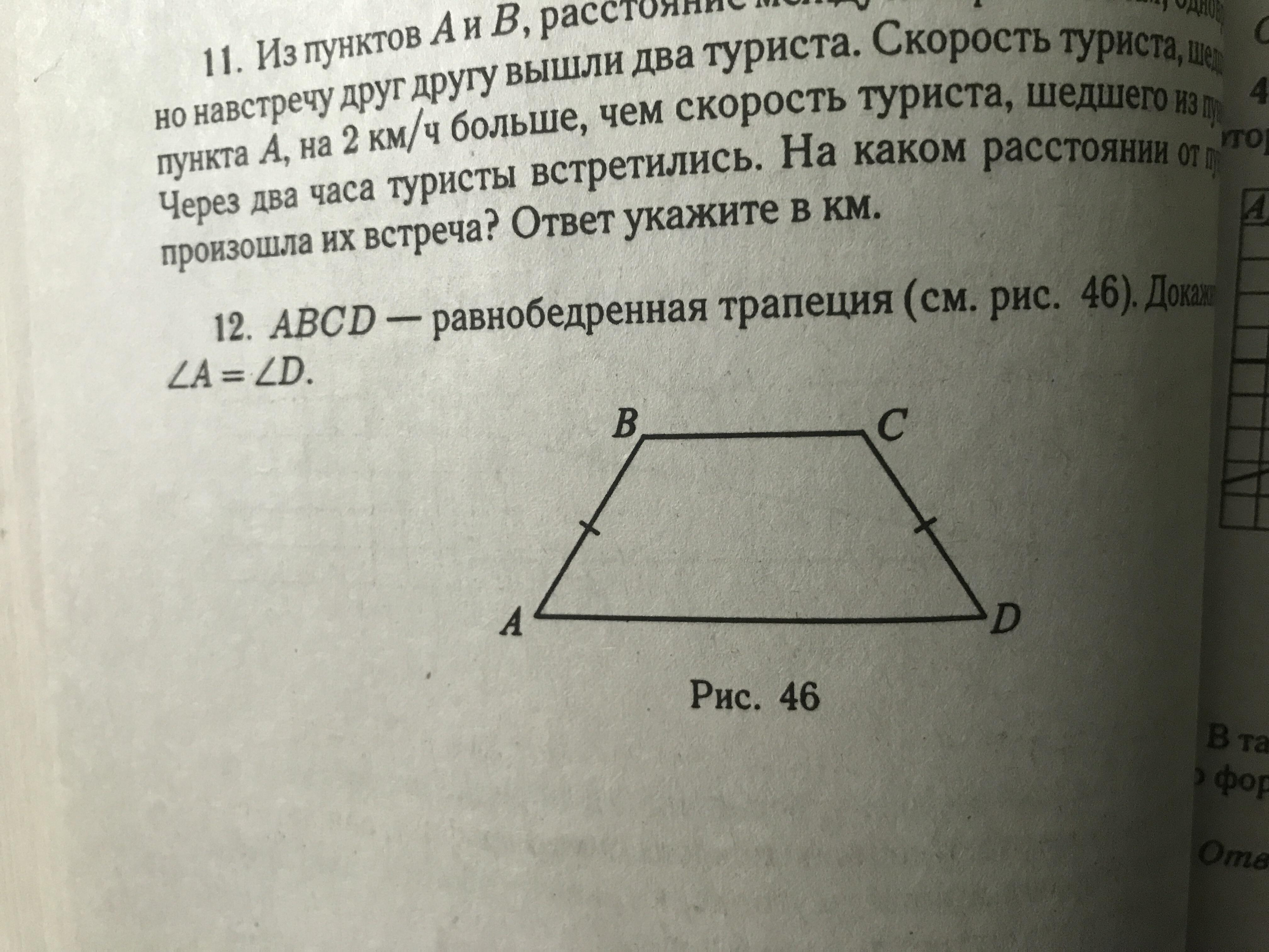Помогите пожалуйста с 12 задачей