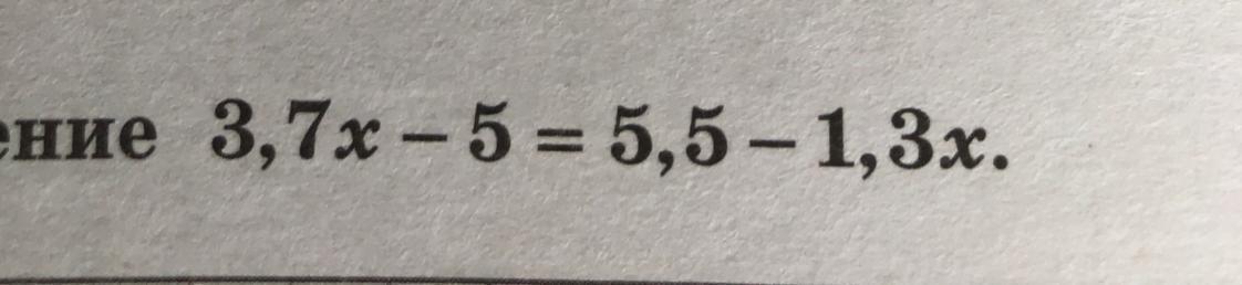 Решите уравнение !!!Срочно!