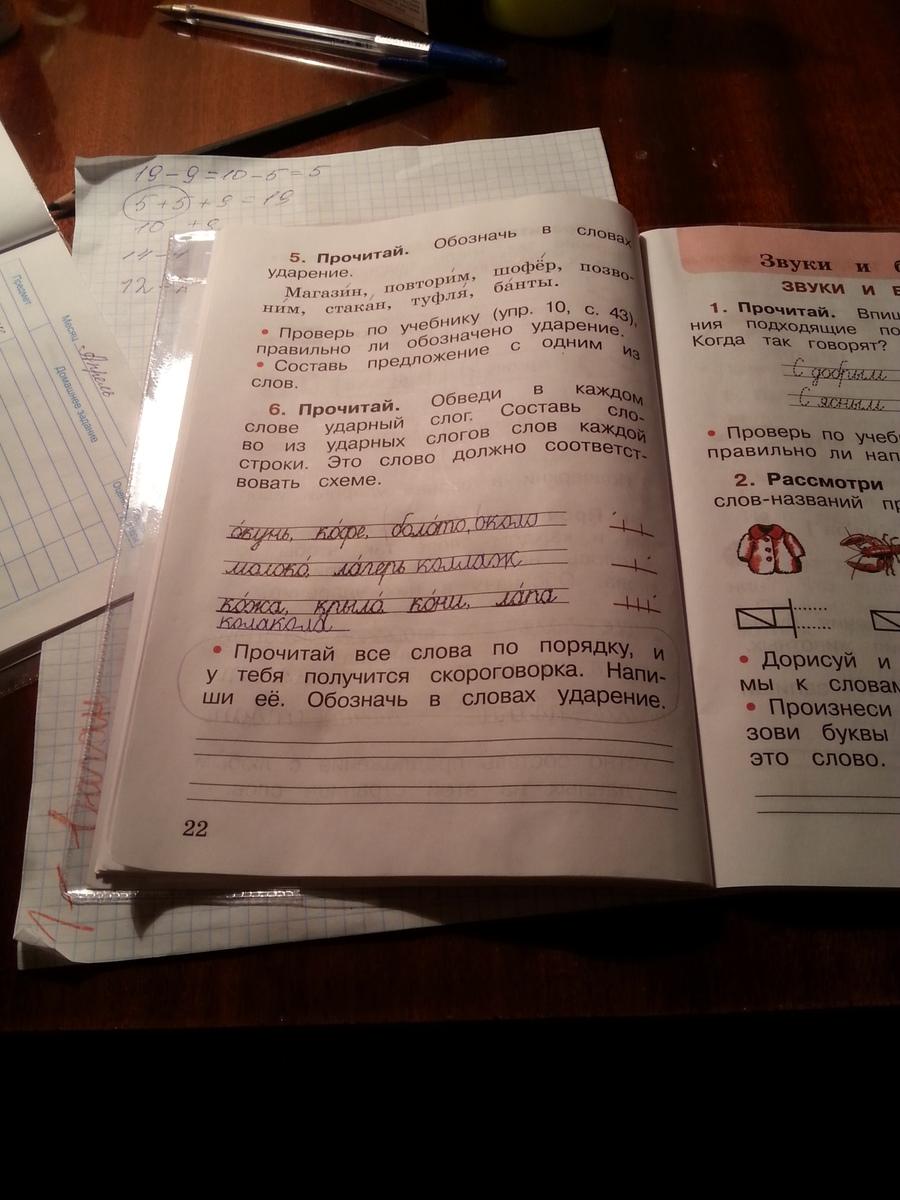 Канакина язык класс 4 приложение русский