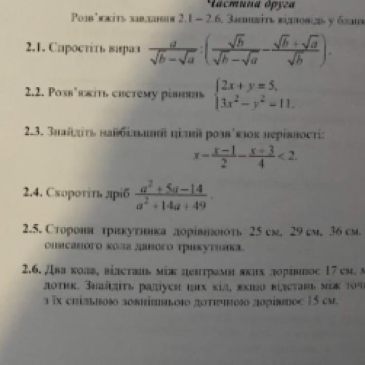 2.3 Допоможіть, будь-ласка!!!