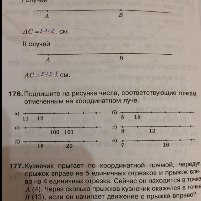 Подпишите на рисунке числа соответствующие