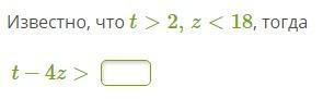 Известно, что t>2,z<18, тогда (прод в