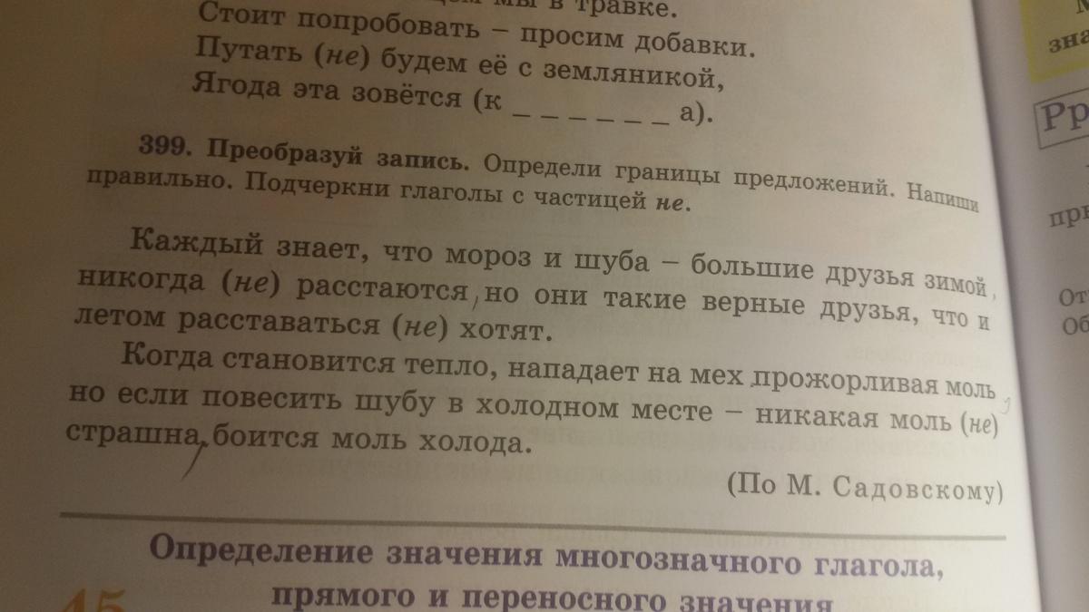 Изображение к вопросу Кто решит дам 30 баллов.Побыстрей))))
