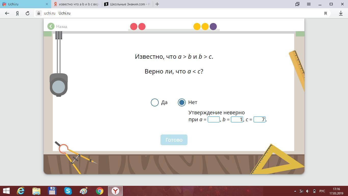 Известно, что a>b и c>bВерно ли что a < c