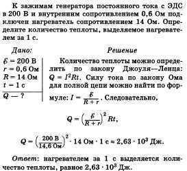 Задачи закон джоуля ленца с решением образец задача решение уравнение одним словом