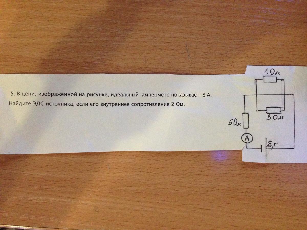 Амперметры в схеме показали показание амперметра а1 равно а