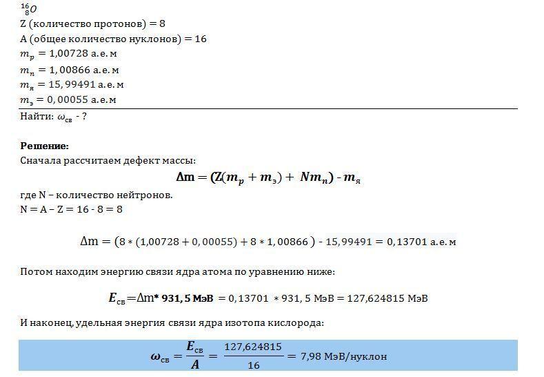Решения задач по изотопам математическая статистика примеры решения задач