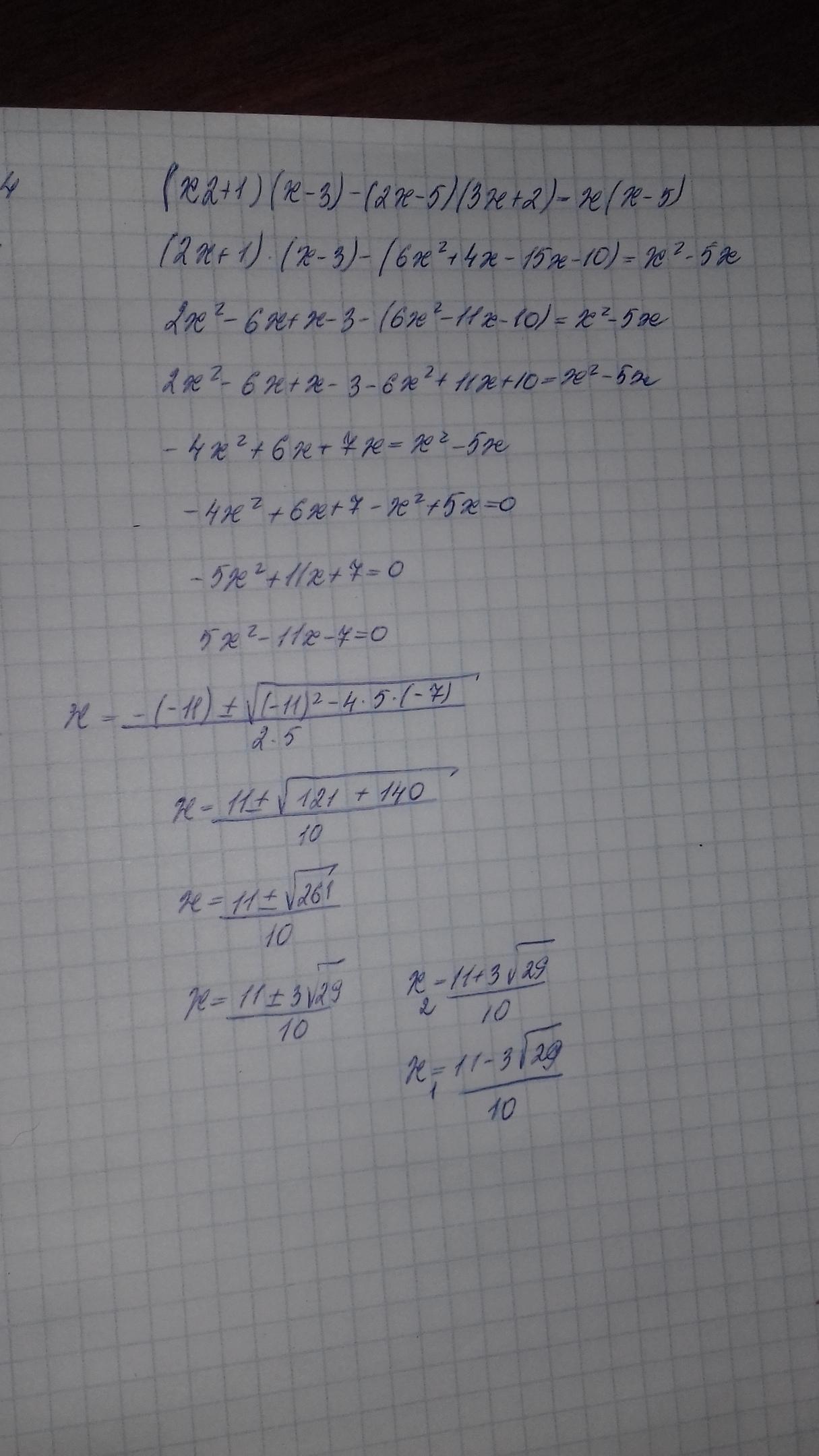 (x2+1)(x-3)-(2x-5)(3x+2)=x(x-5)