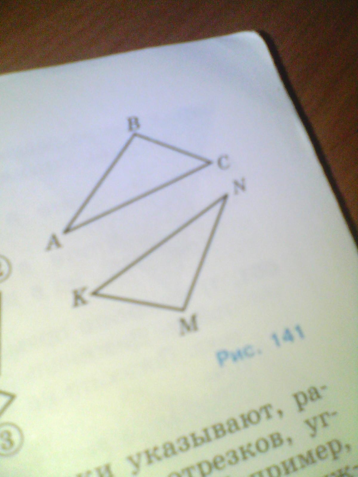 На рисунке 141 изображены равные треугольники. Назовите их равные стороны и равные углы. Запишите со