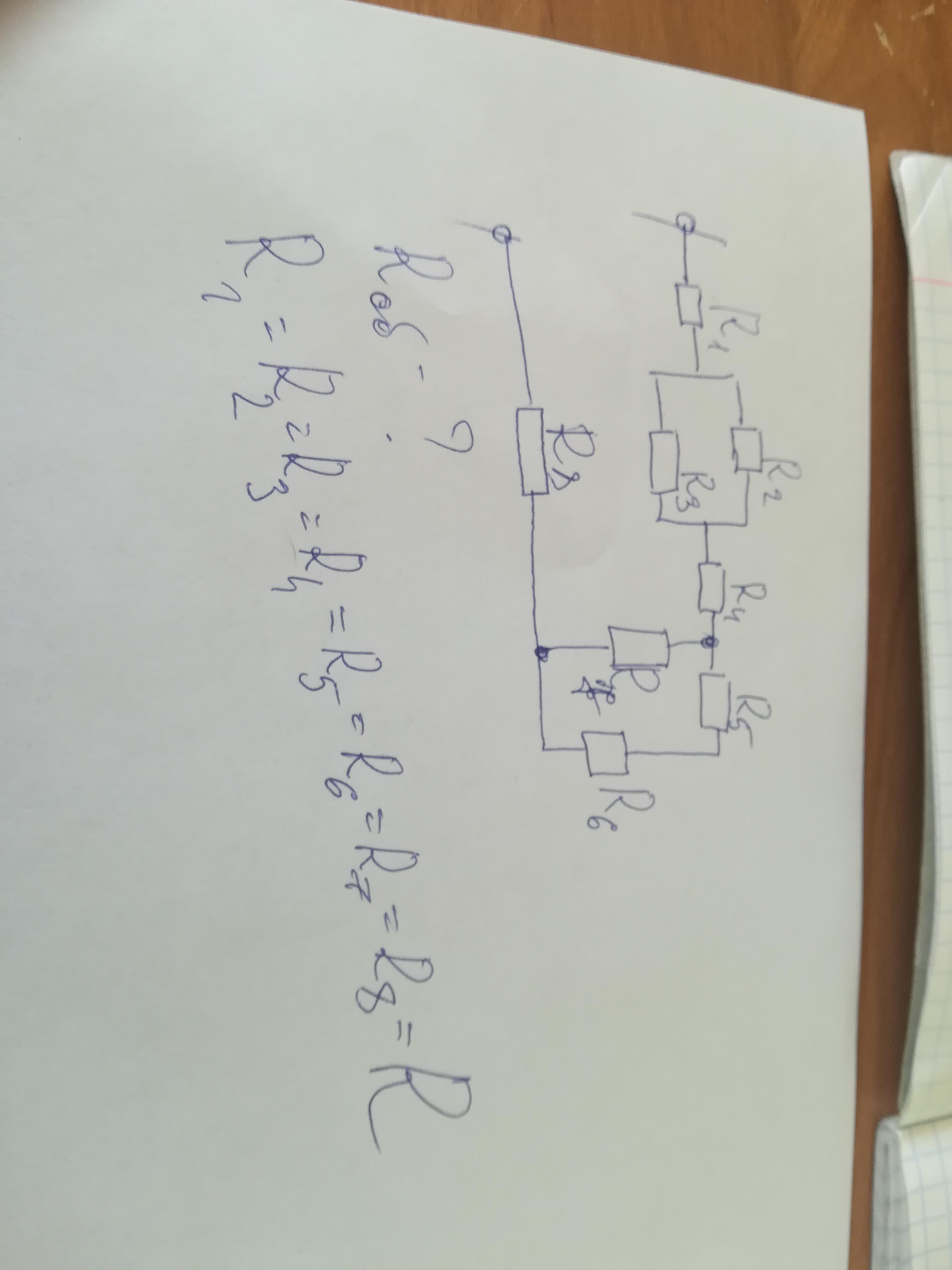 Найти R общую физика