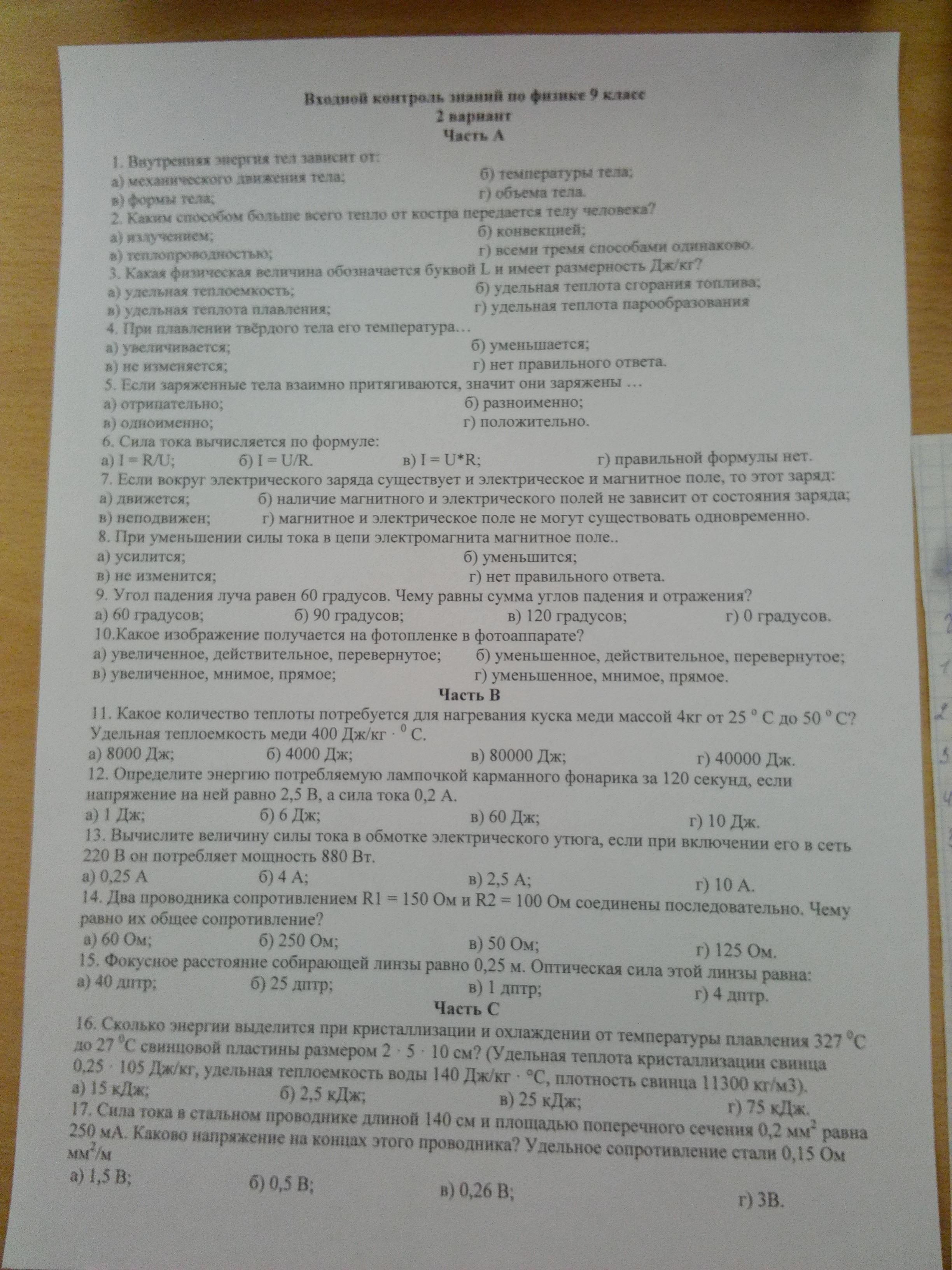 Помогите срочно Контрольная работа по физике класс Школьные  Помогите срочно Контрольная работа по физике 9 класс