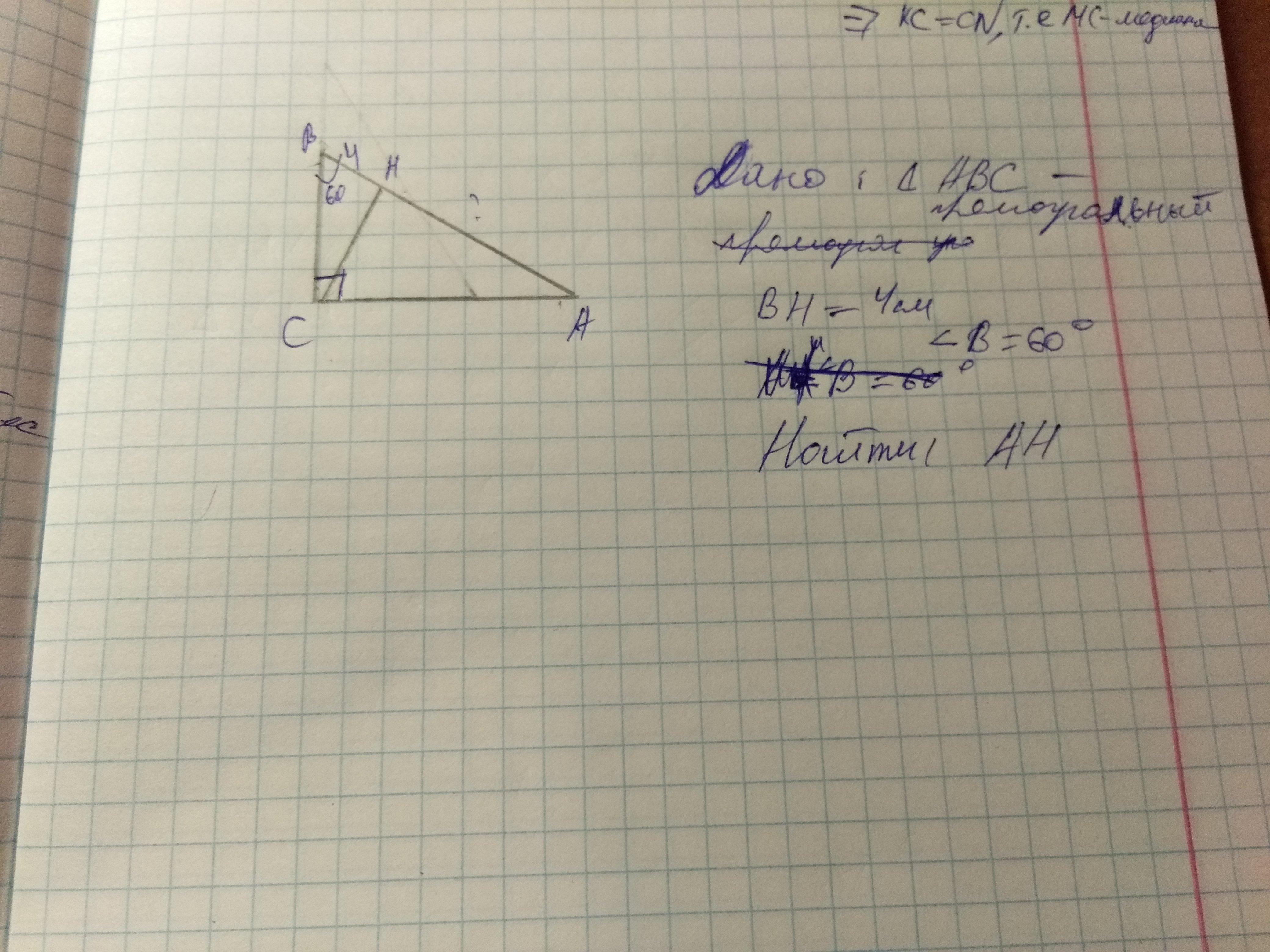 Помогите решить задачу по геометрии 7 класса единицы измерения информации задачи с решением