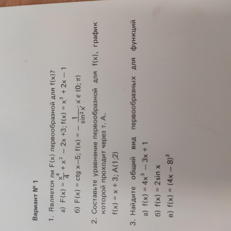 Является ли F(x) первообразнлй для f(x)