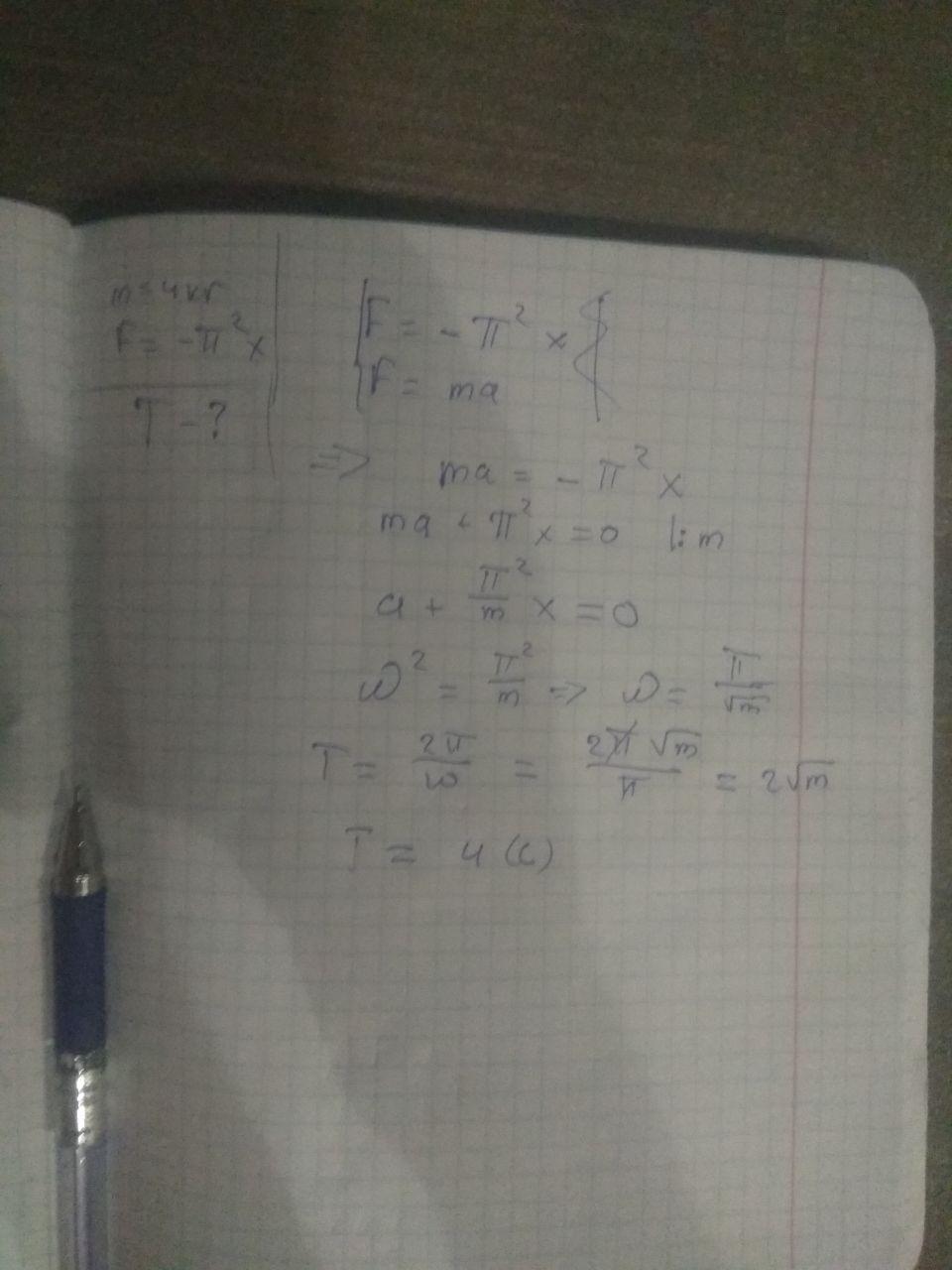 Укажите период колебаний (в CI) материальной точки