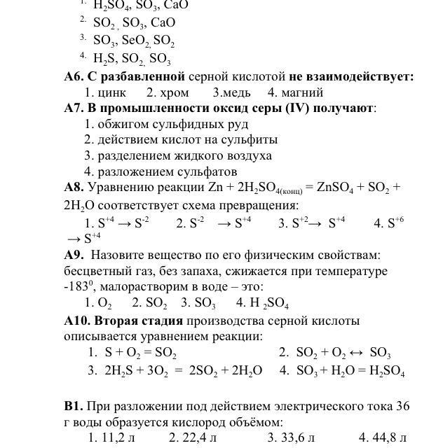 А1. Химический элемент, имеющий схему строения атома 2е 6е – это.