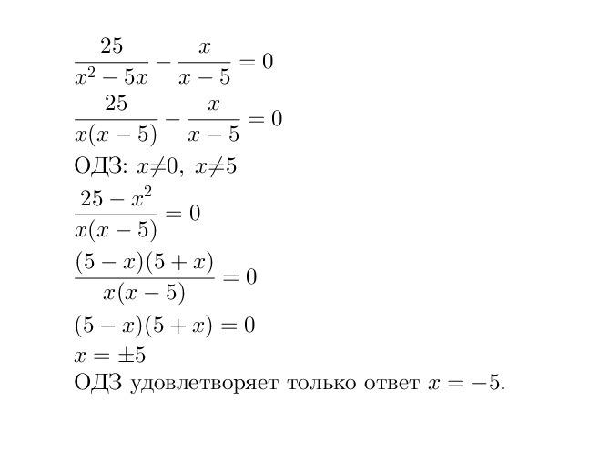Помогите решить это уравнение