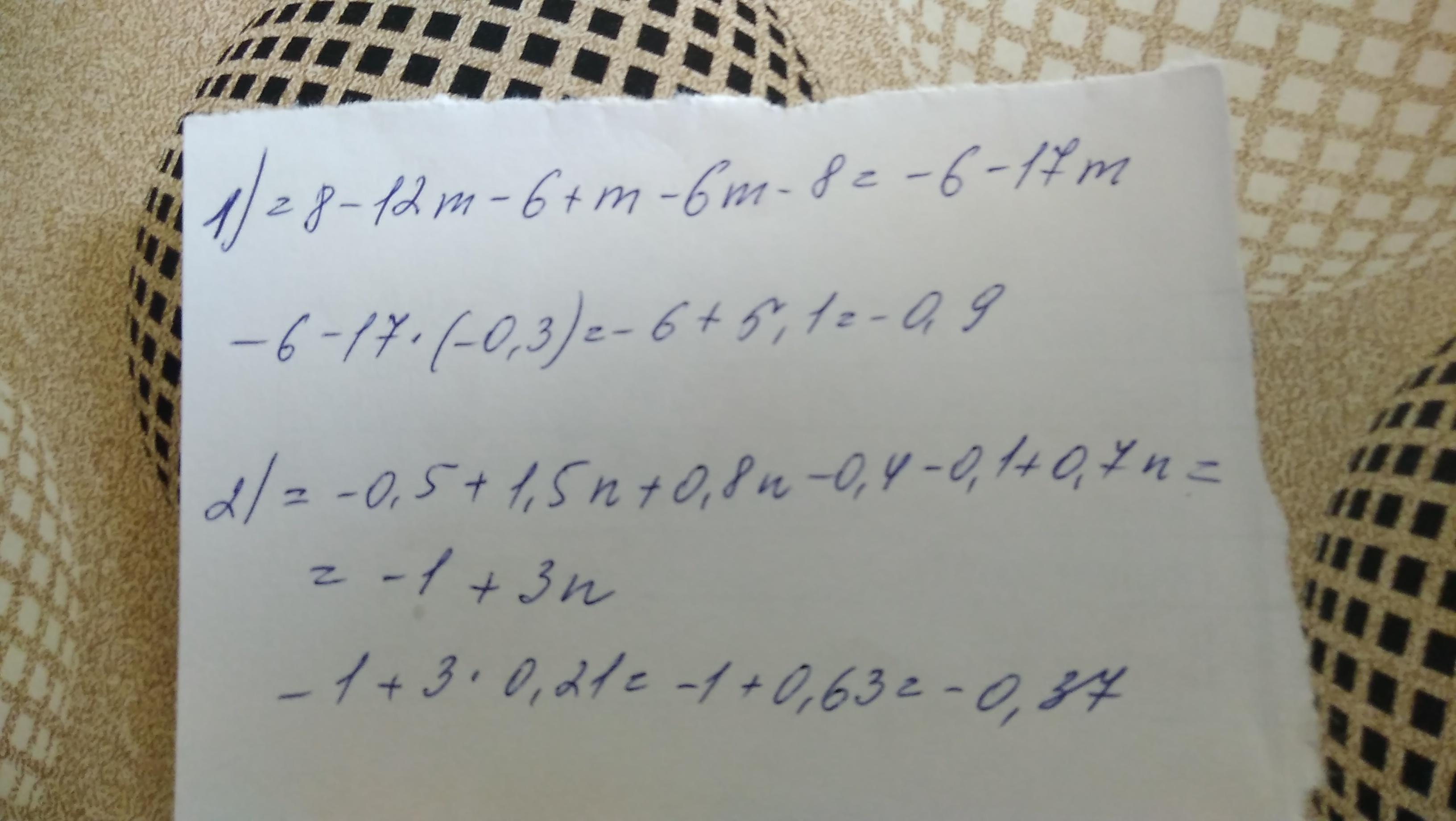 Решите пожалуйста примеры под номером 1 и 2