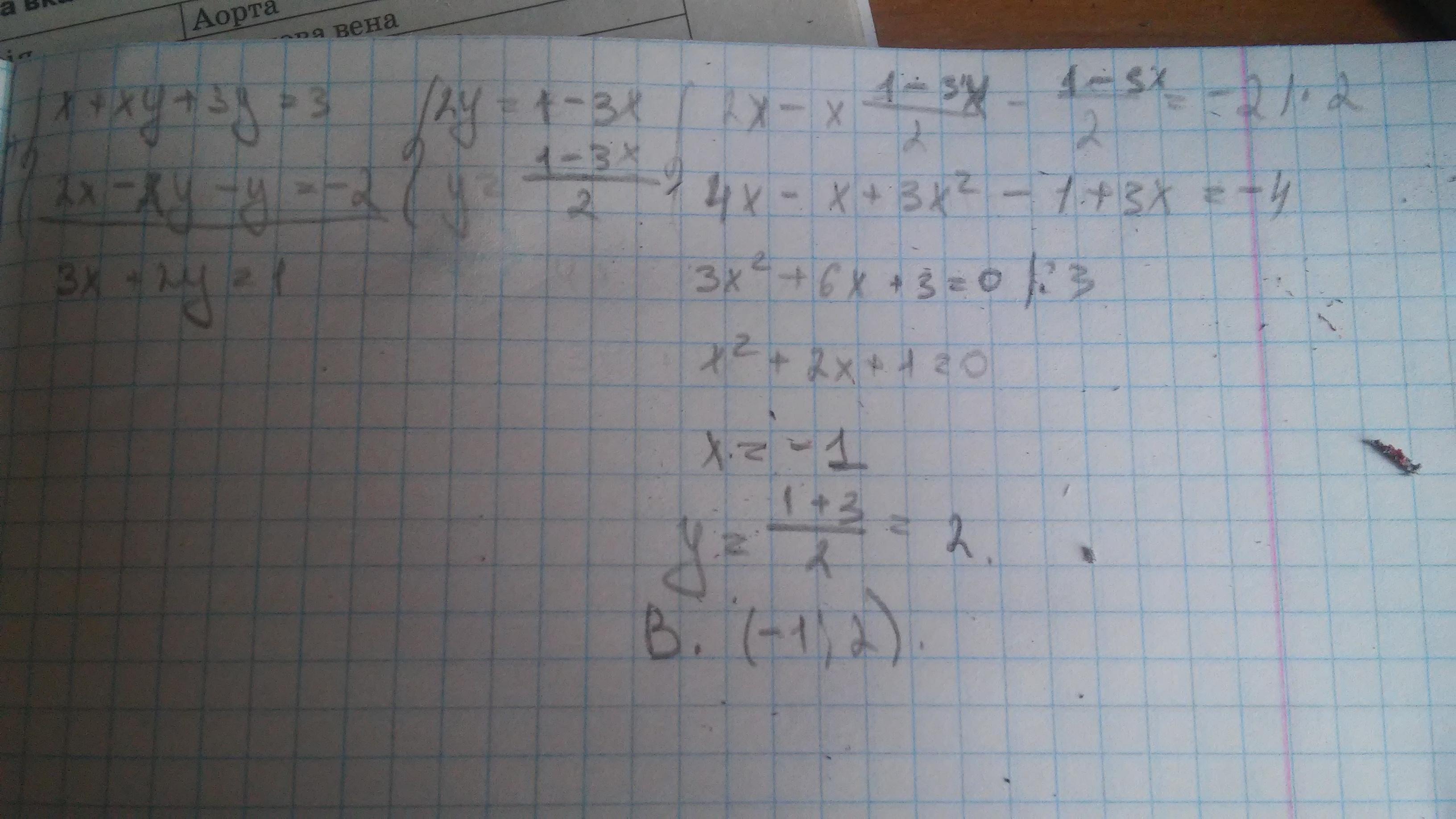 Х+ху+3у=3 2х-ху-у=-2 помогите пожалуйста, только