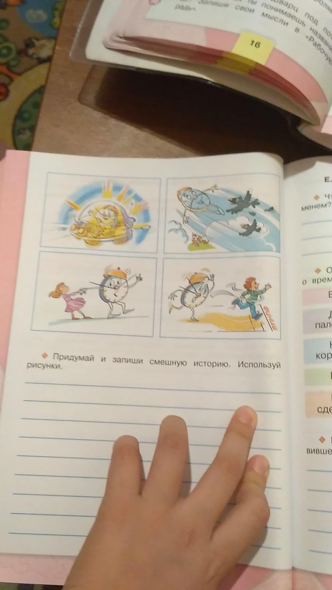 Картинка муж, придумай и запиши смешную историю используя рисунки 4 класс рабочая тетрадь