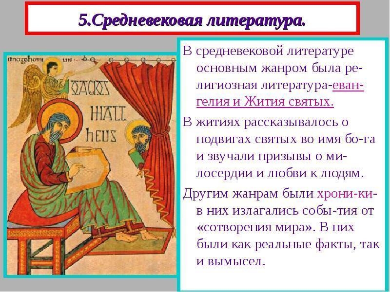 предложениями постер по истории литература в средние века этом