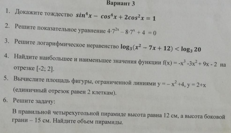 Решите 1,2,3,4 пожалуйста