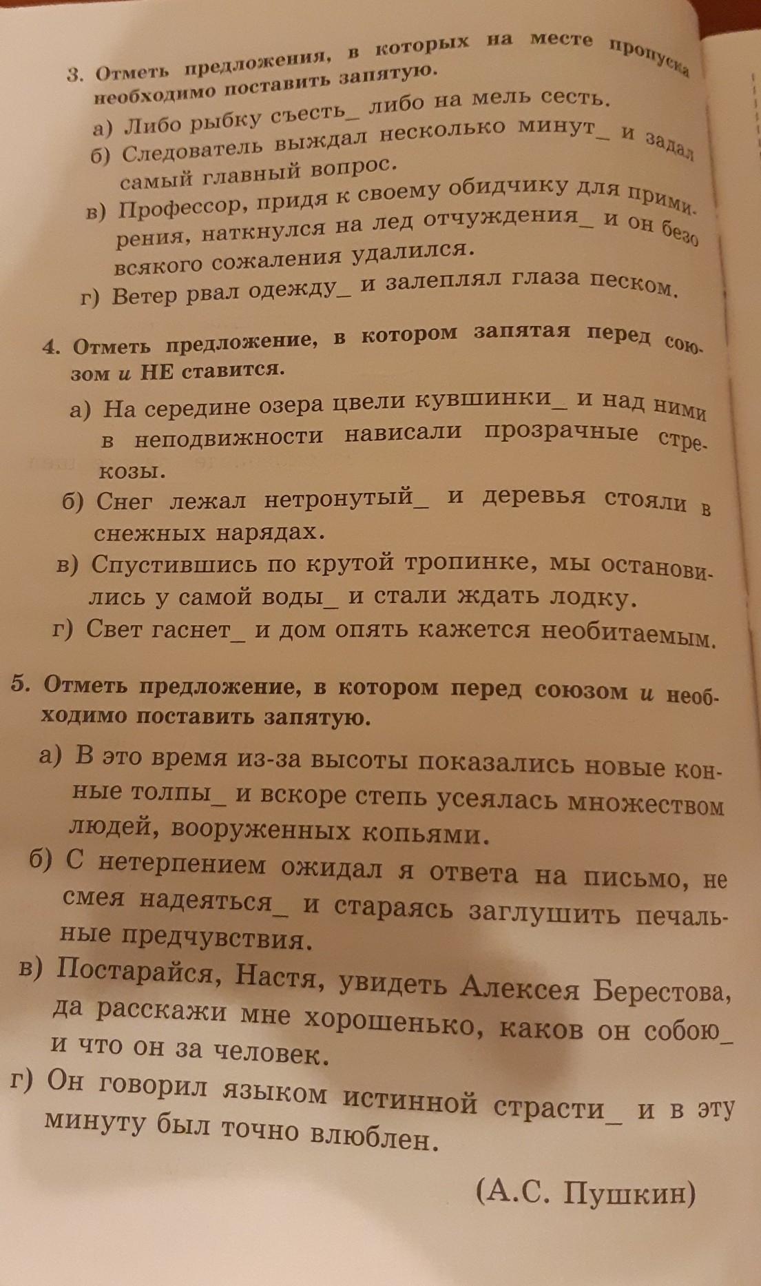 Русский язык тесты 5 класс книгина ответы 1 часть