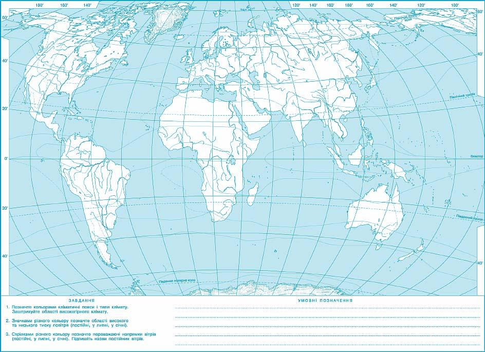 Атлас 10 класса карта мира