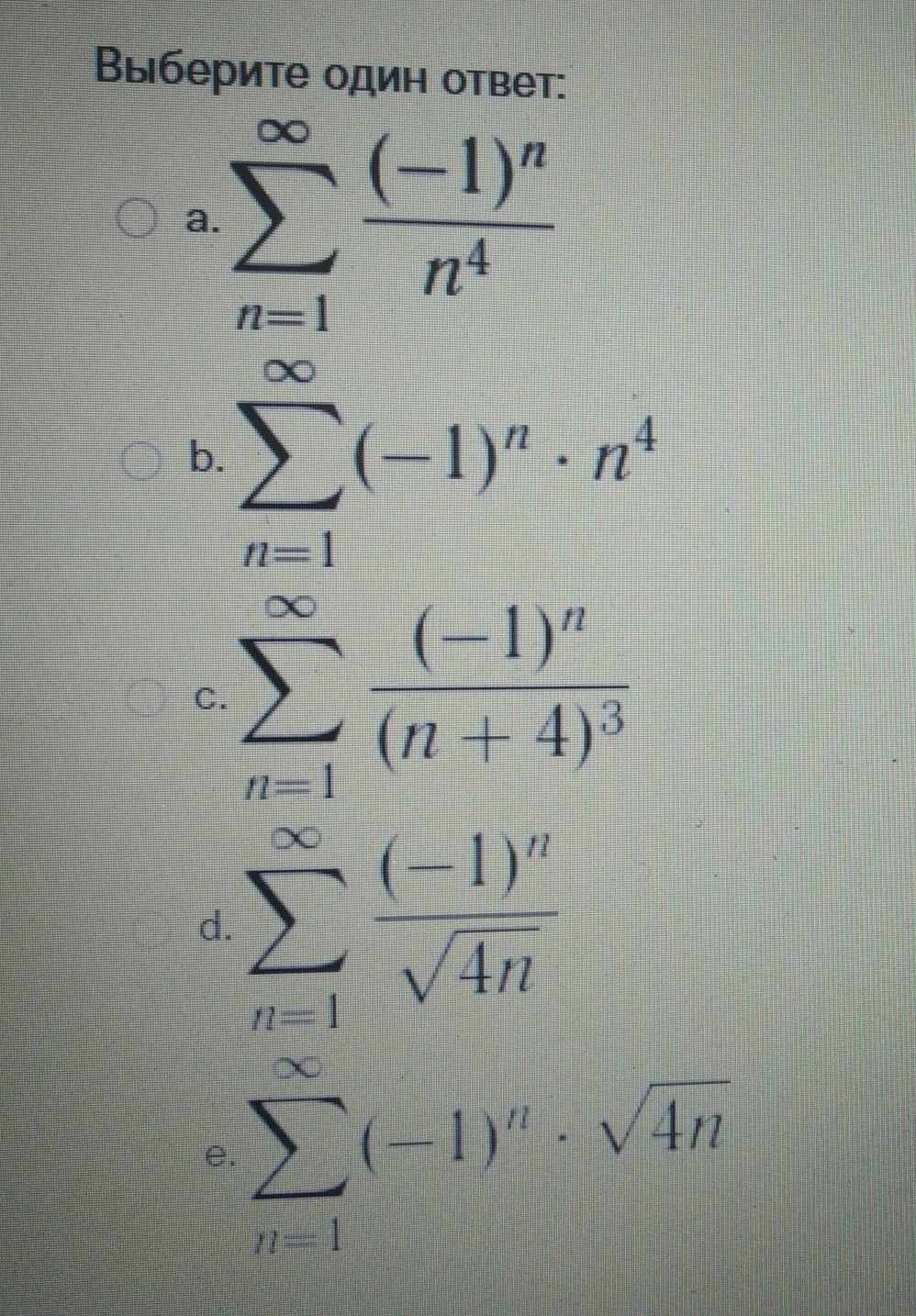 Отметьте условно сходящиеся ряды.помогите решить