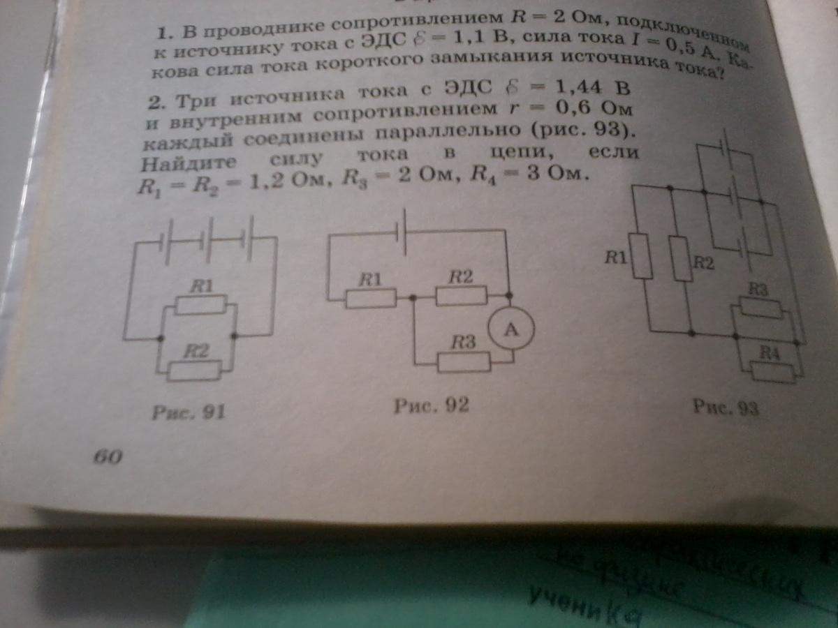 Два параллельно соединенных элемента с одинаковыми эдс e1=e2=2в и внутренними сопротивлениями r1=1 ом и r2=1,5 ом