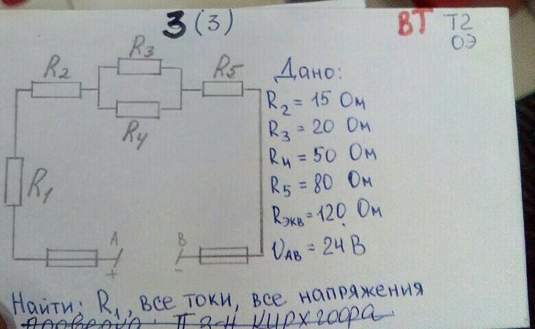 Помогите решить задачу по физике