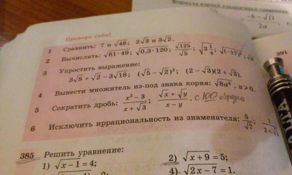 Гдз по алгебре проверь себя 8 классстр