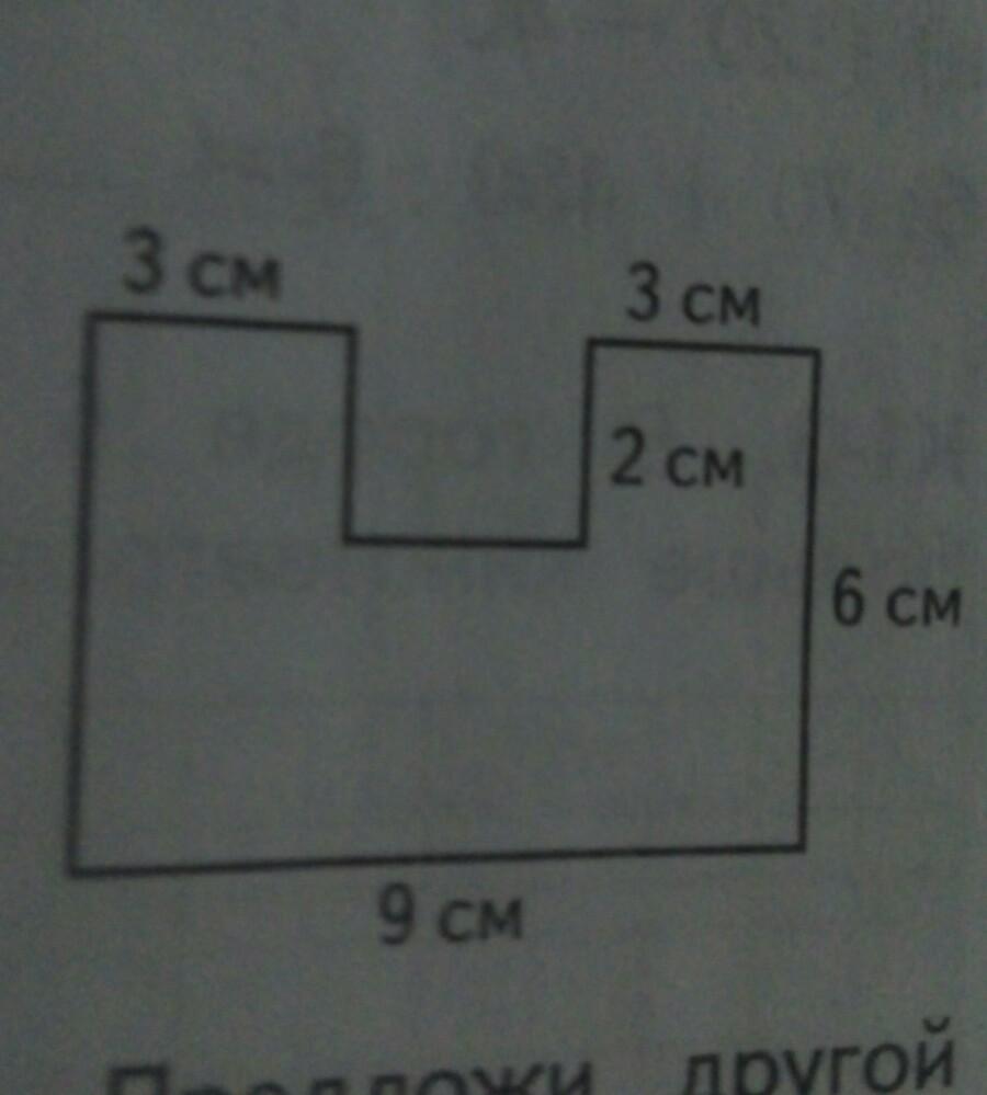 Разбей фигуру на прямоугольники.Найди площади прямоугольников.Вычисли площадь всей фигуры.