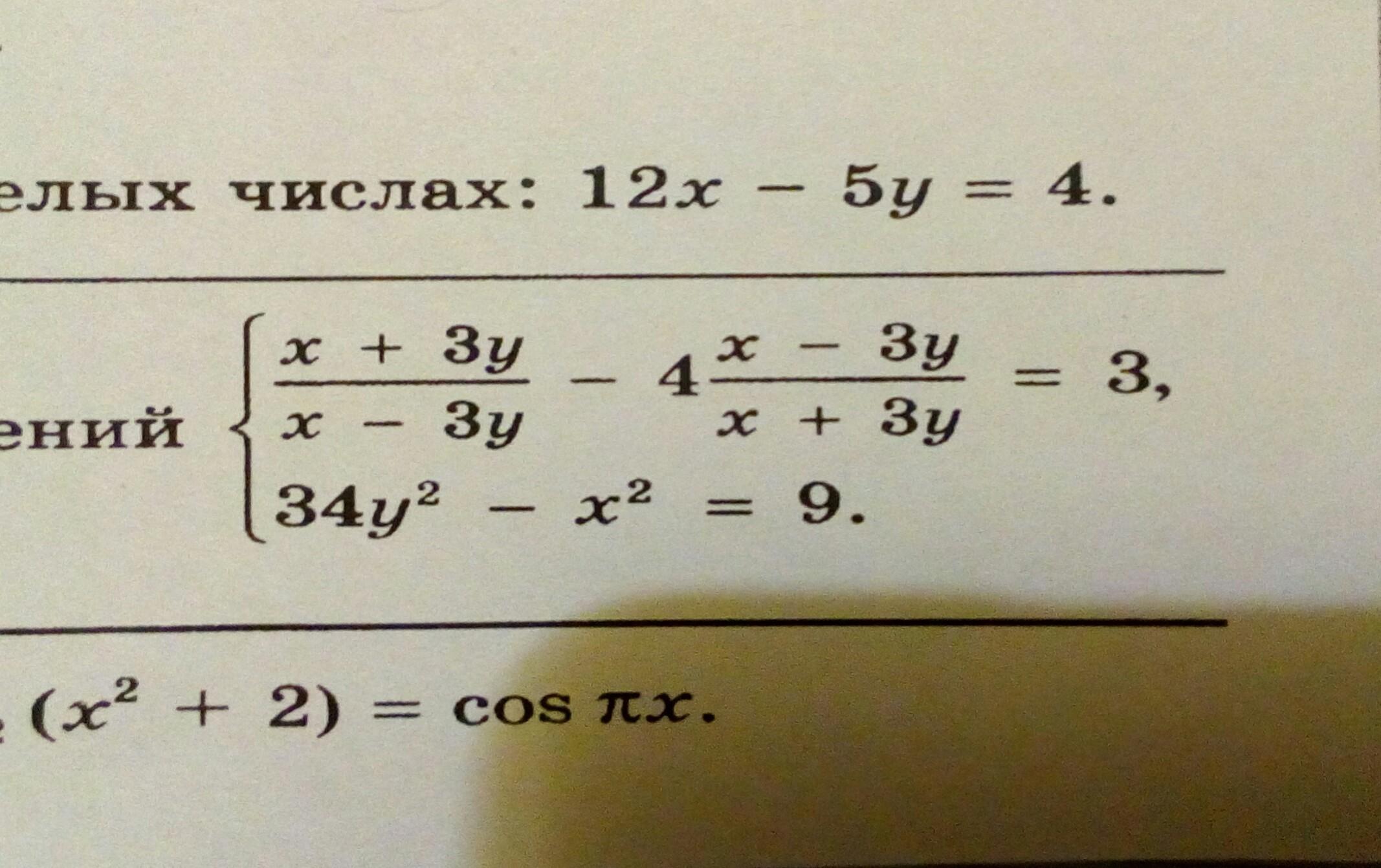 Помогите пожалуйста, очень срочно решить систему уравнений