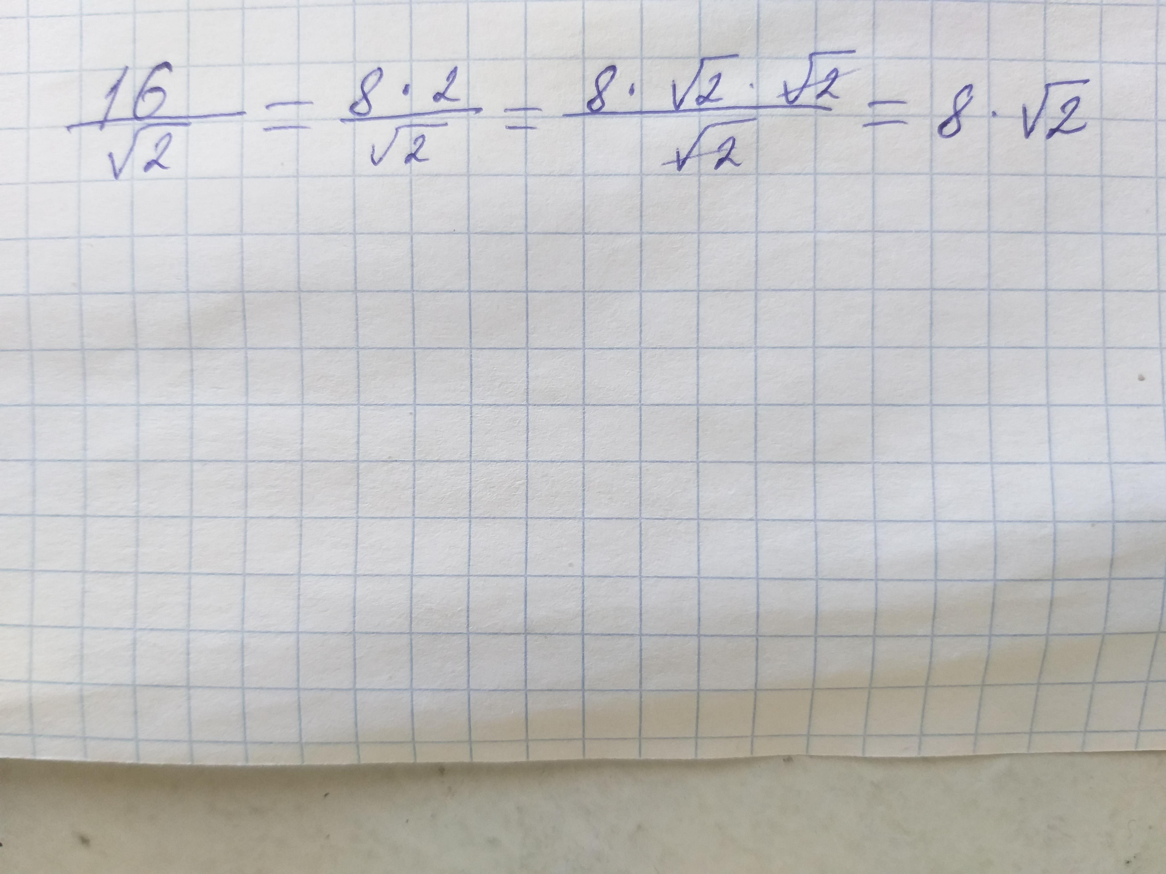 Можете обьяснить почему 16/ корень из 2=8*корень