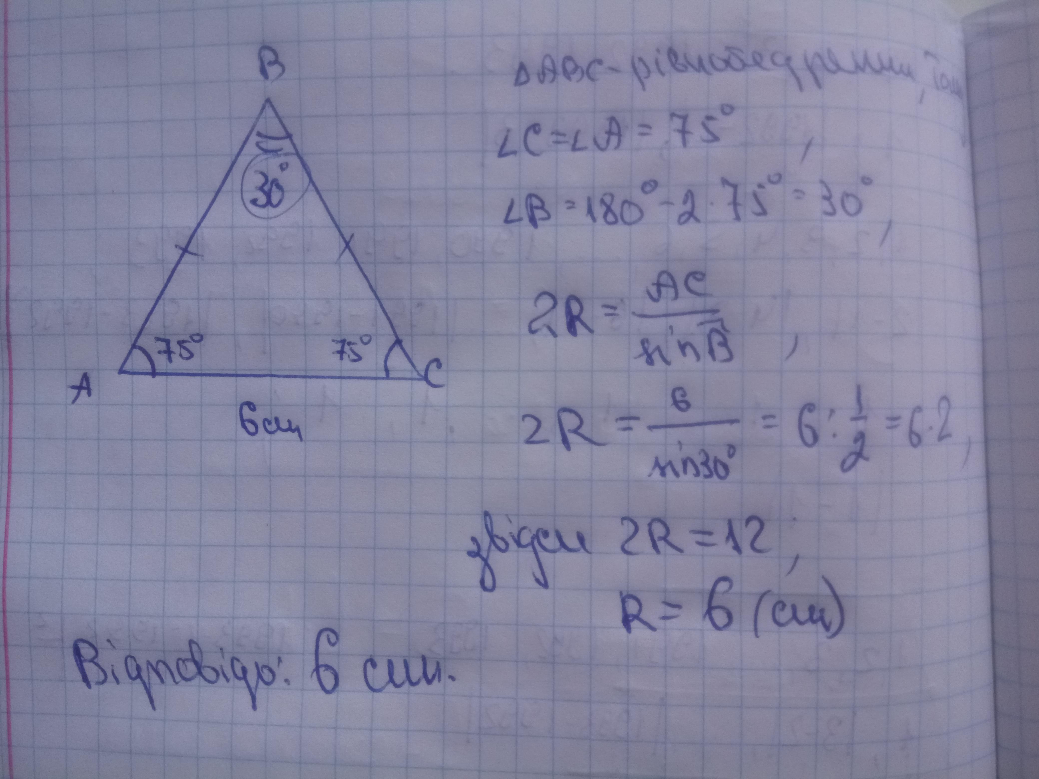 Кут при основі рівнобедреного трикутника дорівнює